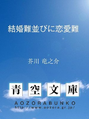 cover image of 結婚難並びに恋愛難