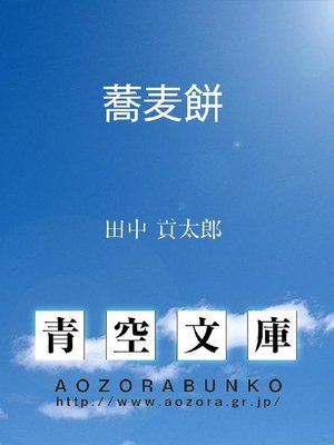 cover image of 蕎麦餅