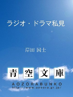 cover image of ラジオ・ドラマ私見