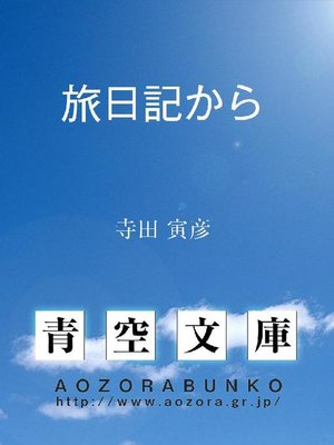 cover image of 旅日記から