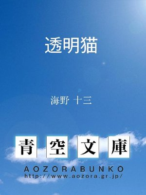 cover image of 透明猫