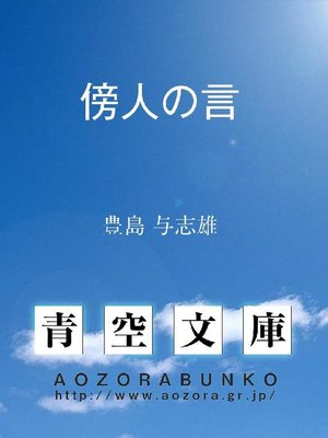 cover image of 傍人の言