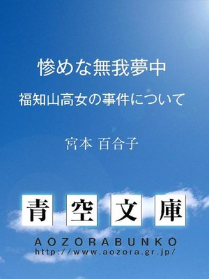 cover image of 惨めな無我夢中 ——福知山高女の事件について——