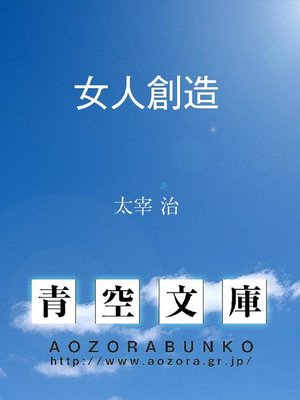 cover image of 女人創造