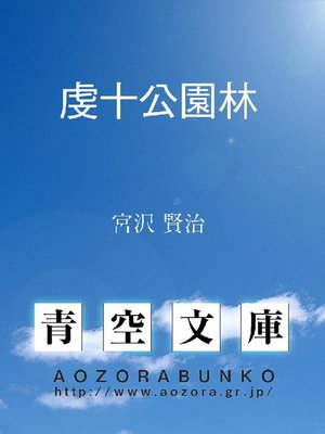 cover image of 虔十公園林