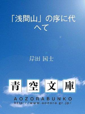 cover image of 「浅間山」の序に代へて