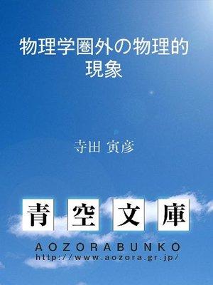 cover image of 物理学圏外の物理的現象