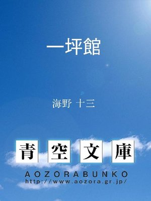 cover image of 一坪館
