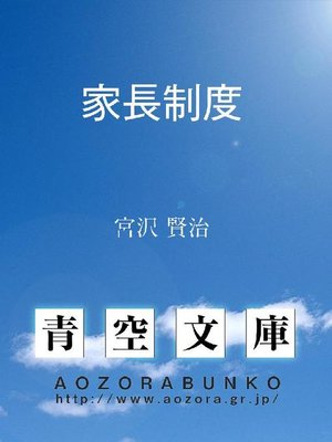 cover image of 家長制度