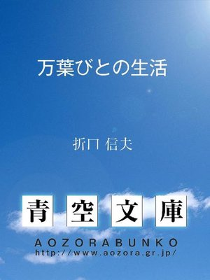 cover image of 万葉びとの生活
