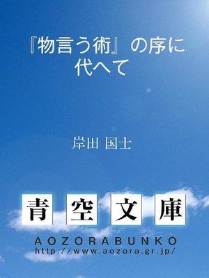 cover image of 『物言う術』の序に代へて