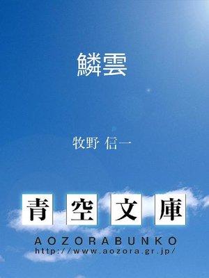 cover image of 鱗雲