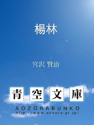 cover image of 楊林