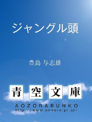 cover image of ジャングル頭