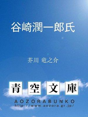 cover image of 谷崎潤一郎氏