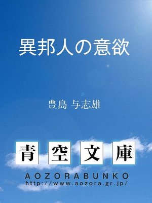 cover image of 異邦人の意欲