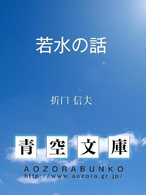 cover image of 若水の話