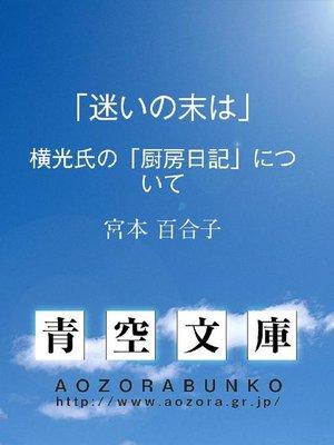 cover image of 「迷いの末は」 ——横光氏の「厨房日記」について——