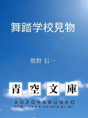 cover image of 舞踏学校見物