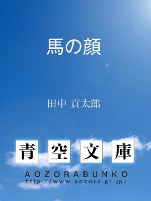 cover image of 馬の顔