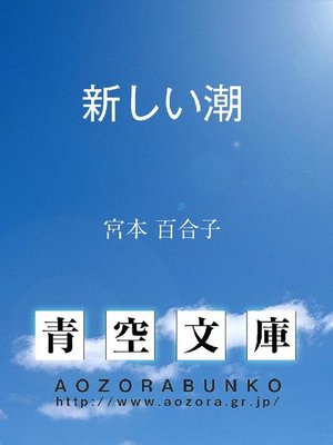cover image of 新しい潮