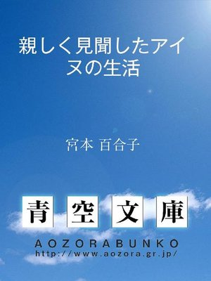 cover image of 親しく見聞したアイヌの生活