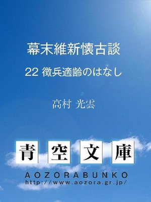 cover image of 幕末維新懐古談 徴兵適齢のはなし