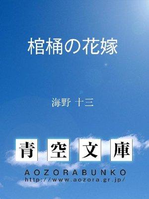 cover image of 棺桶の花嫁