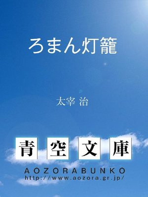 cover image of ろまん灯籠