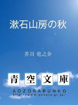 cover image of 漱石山房の秋