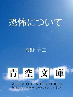 cover image of 恐怖について