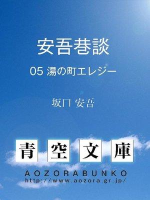 cover image of 安吾巷談 湯の町エレジー