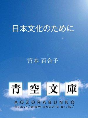 cover image of 日本文化のために