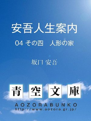 cover image of 安吾人生案内 その四 人形の家