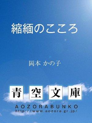 cover image of 縮緬のこころ
