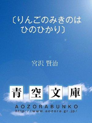 cover image of 〔りんごのみきのはひのひかり〕