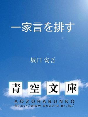 cover image of 一家言を排す