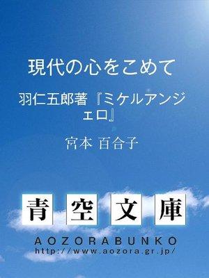 cover image of 現代の心をこめて ——羽仁五郎氏著『ミケルアンジェロ』——