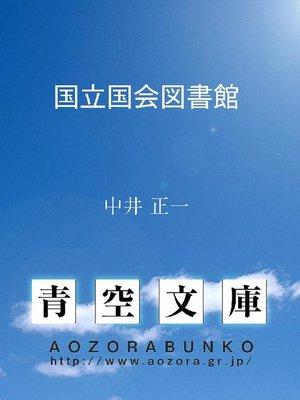 cover image of 国立国会図書館