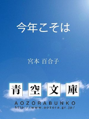 cover image of 今年こそは