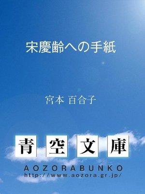 cover image of 宋慶齢への手紙
