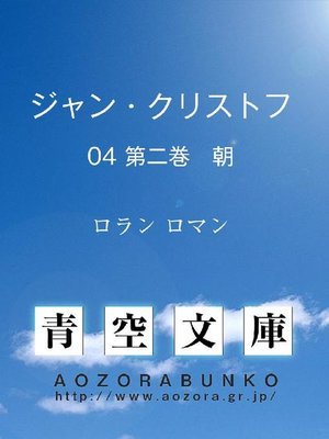 cover image of ジャン・クリストフ 第二巻 朝