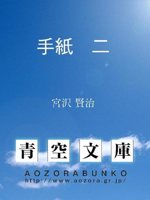 cover image of 手紙 二