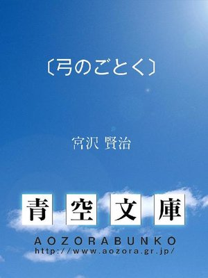 cover image of 〔弓のごとく〕