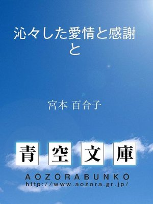 cover image of 沁々した愛情と感謝と