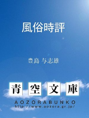 cover image of 風俗時評