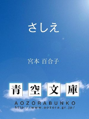 cover image of さしえ