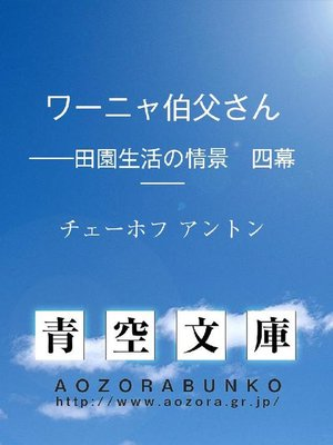 cover image of ワーニャ伯父さん ——田園生活の情景 四幕——