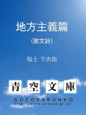 cover image of 地方主義篇 (散文詩)