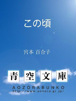 cover image of この頃